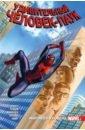 Обложка Удивительный Человек-Паук. Мировой уровень. Том 8