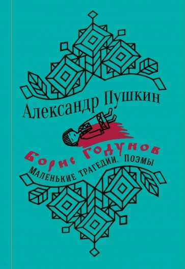 Борис Годунов. Маленькие трагедии, Пушкин Александр Сергеевич