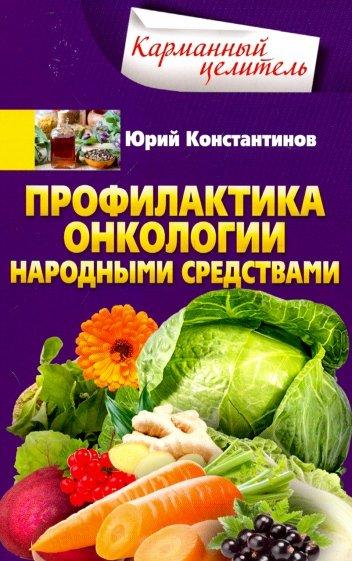 Профилактика онкологии народными средствами, Константинов Юрий