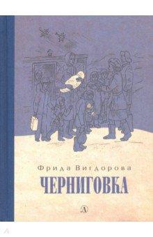 Купить Черниговка, Детская литература, Повести и рассказы о детях