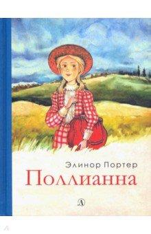 Купить Поллианна, Детская литература, Повести и рассказы о детях