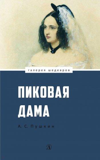 Пиковая дама, Пушкин Александр Сергеевич