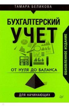 Книга От нуля до баланса. Бухгалтерский учет для начинающих. Беликова Тамара Николаевна