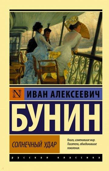 Солнечный удар, Бунин Иван Алексеевич