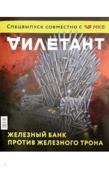 "Журнал ""Дилетант"". Спецвыпуск. Железный трон"