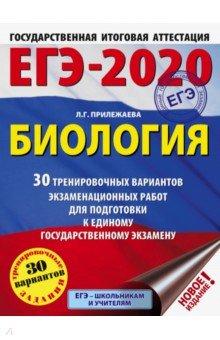 Книга ЕГЭ-20. Биология. 30 тренировочных вариантов экзаменационных работ