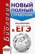 ЕГЭ-20. Биология. Новый полный справочник для подготовки к ЕГЭ