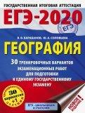 ЕГЭ-2020. География. 30 тренировочных вариантов экзаменационных работ