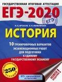 ЕГЭ-2020. История. 10 тренировочных вариантов экзаменационных работ