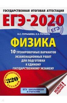 Книга ЕГЭ-20. Физика. 10 тренировочных вариантов экзаменационных работ