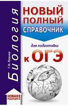 ОГЭ-2020. Биология. Новый полный справочник для подготовки к ОГЭ
