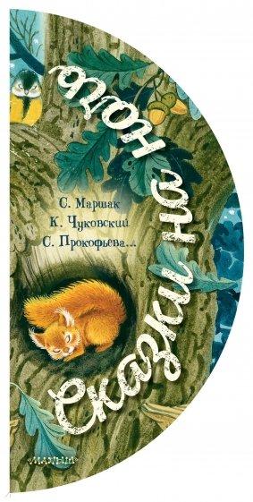 Сказки на ночь, Маршак Самуил Яковлевич