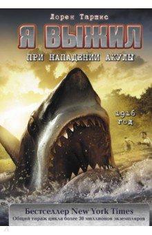 Купить Я выжил при нападении акулы, АСТ, Приключения. Детективы