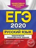 ЕГЭ-2020. Русский язык. Тематические тренировочные задания