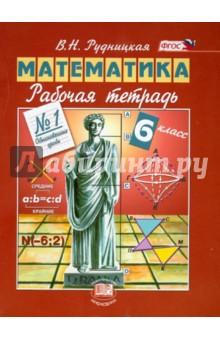 Математика. 6 класс. Рабочая тетрадь №1. Обыкновенные дроби. ФГОС математика для малышей я считаю до 100