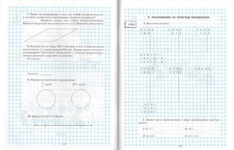 Иллюстрация 1 из 8 для Математика. 6 класс. Рабочая тетрадь №1. Обыкновенные дроби. ФГОС - Виктория Рудницкая | Лабиринт - книги. Источник: Лабиринт