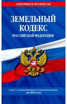 Земельный кодекс Российской Федерации: текст с самыми последними изменениями на 2019 год