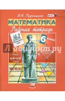 Математика. 6 класс. Рабочая тетрадь №2. Рациональные числа. ФГОС математика 6 класс рабочая тетрадь