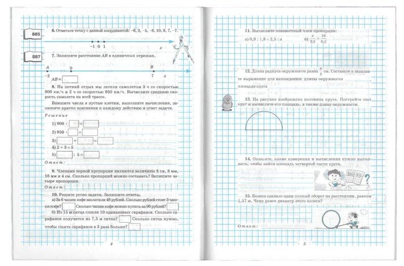 Иллюстрация 1 из 8 для Математика. 6 класс. Рабочая тетрадь №2. Рациональные числа. ФГОС - Виктория Рудницкая | Лабиринт - книги. Источник: Лабиринт