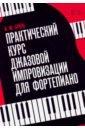 Бриль Игорь Михайлович Практический курс джазовой импровизации для фортепиано терацуян а практический курс джазовой импровизации