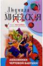 Милевская Людмила Любовники чертовой бабушки: Роман