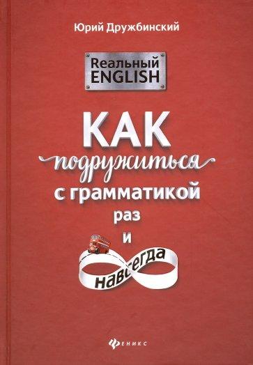 Реальный English. Как подружиться с грамматикой