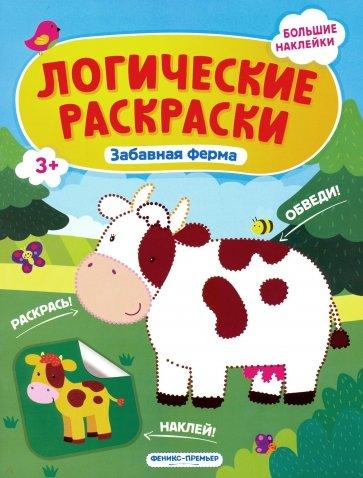 Забавная ферма. Книжка с наклейками