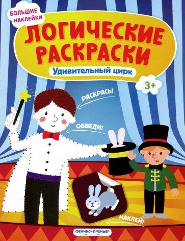 Удивительный цирк. Книжка с наклейками