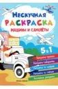 Хотулев Андрей Машины и самолеты. Книжка-раскраска