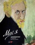Мое Я. Автопортрет в собрании Русского Музея