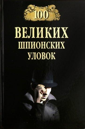 100 великих шпионских уловок, Бернацкий Анатолий Сергеевич