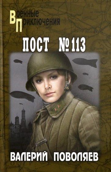 Пост № 113, Поволяев Валерий Дмитриевич
