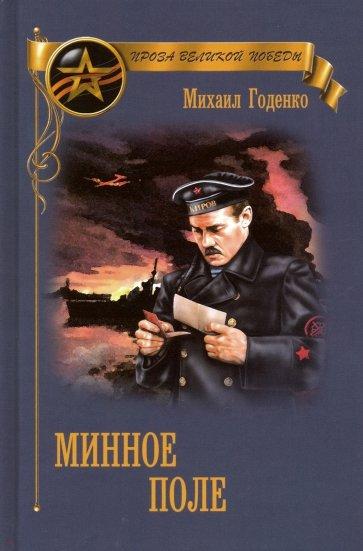 Минное поле, Годенко Михаил
