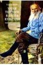 Обложка Уроки Толстого и школа культуры. Книга для родителей и учителя