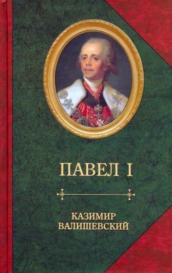 Павел I, Валишевский К.