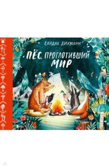 Купить Пёс, проглотивший мир, Манн, Иванов и Фербер, Сказки и истории для малышей