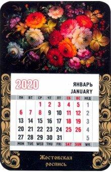 """Календарь-магнит на 2020 год """"Жостовская роспись"""""""