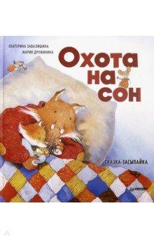 Купить Охота на сон. Сказка-засыпайка, Питер, Сказки и истории для малышей