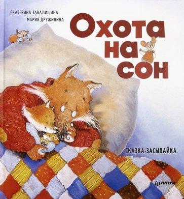 Охота на сон! Сказка-засыпайка, Екатерина Завалишина, Мария Дружинина