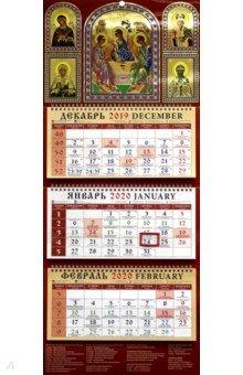 Zakazat.ru: Календарь 2020 Святая Троица (22004).