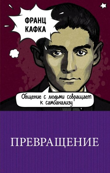 Превращение, Кафка Франц