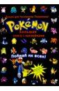 Покемон. Большая книга с наклейками