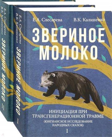 Звериное молоко. Комплект в 2-х томах, Слесарева Е.А., Калиненко В.К.