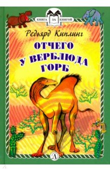 Купить Отчего у Верблюда горб, Детская литература, Сказки зарубежных писателей