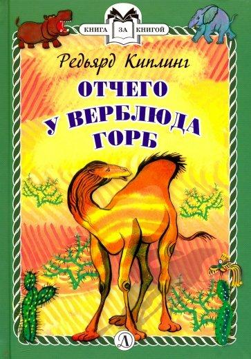 Отчего у Верблюда горб, Киплинг Редьярд Джозеф