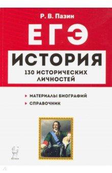 ЕГЭ. История. 10-11 классы. Справочник исторических личностей и 130 биографических материалов