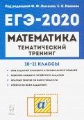ЕГЭ-2020. Математика. 10-11 классы. Тематический тренинг