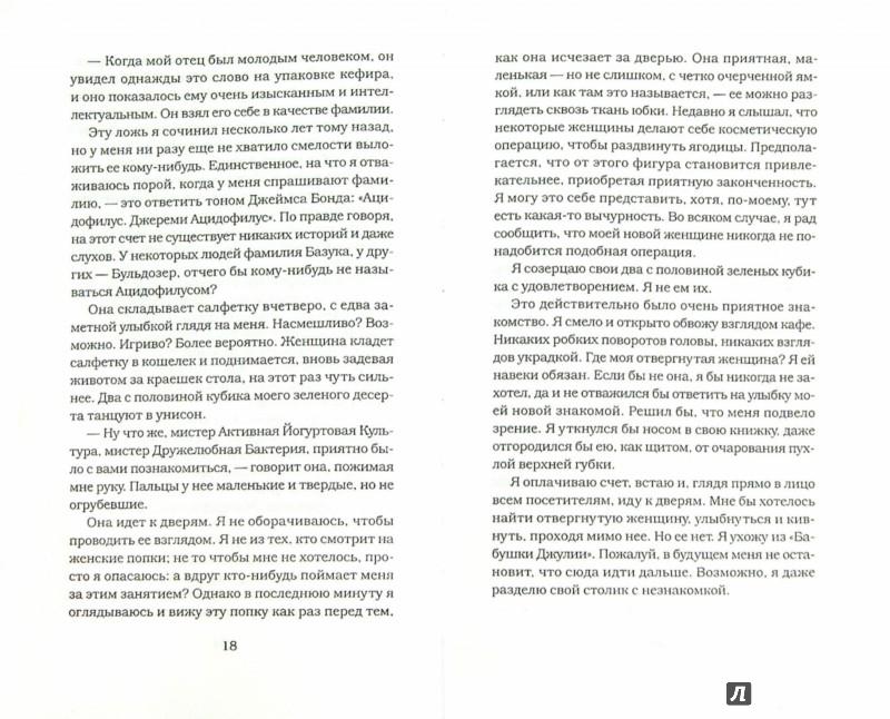 Иллюстрация 1 из 8 для Обнаженные мужчины - Аманда Филипаччи | Лабиринт - книги. Источник: Лабиринт