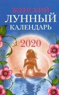 Женский лунный календарь. 2020 год