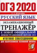 ОГЭ-2020. Русский язык. Итоговое собеседование для выпускников основной школы